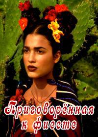 Фрида на фоне Фриды. Приговорённая к фиесте (2005) Фрида Кало уникальная мексиканская художница. В этом документальном фильме ее биография предстаёт перед нами в виде воспоминаний Фриды