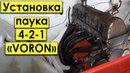 Установка ПАУКА - спортивного коллектора 4-2-1 ВАЗ Классику ЖИГУЛИ - ВОРОН VORON