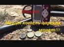 Удача Нашел кошелек царских медных монет