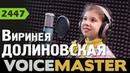 Виринея Долиновская - ПИ-БИ-Ю-ПА