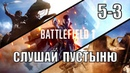 Battlefield 1 Глава 5-3 Слушай пустыню. ФИНАЛ.