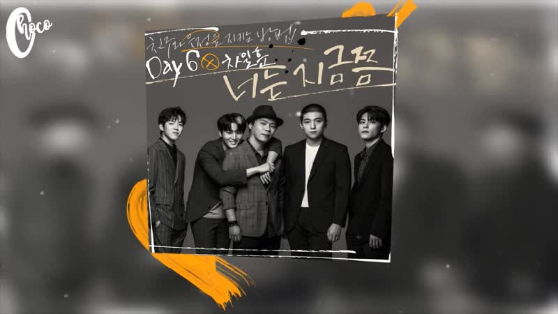 [FSG Choco] DAY6 X Cha Ilhun - What Are You Doing Now [ukr.sub, укр.суб]