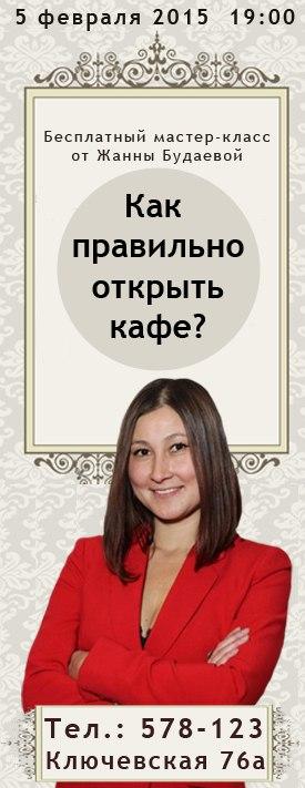 Афиша Улан-Удэ Как правильно открыть кафе