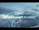 Тайна Бермудского треугольника: ученые раскрыли секрет исчезновения кораблей на Бермудах