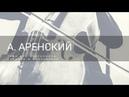 А. АРЕНСКИЙ - ТРИО ДЛЯ ФОРТЕПИАНО, СКРИПКИ И ВИОЛОНЧЕЛИ N°1. FINALE