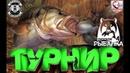 Русская рыбалка 4 Ахтуба супер клёв