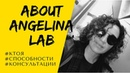 Кто Я Откуда у меня способности Об Angelina Lab