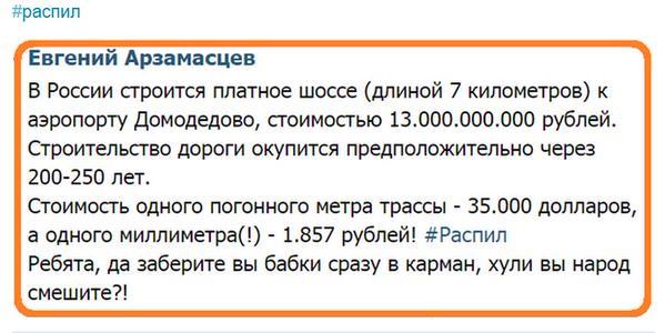 На укрепление границы с Россией нужно почти полмиллиарда, - Госпогранслужба - Цензор.НЕТ 7802