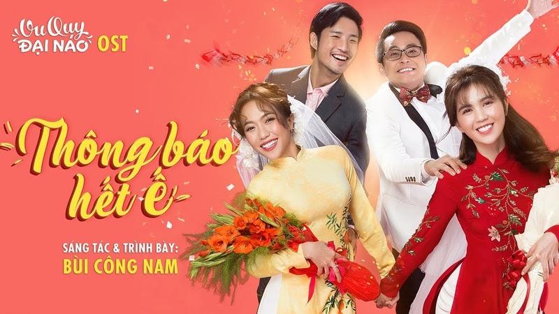 Thông Báo Hết Ế (OST VU QUY ĐẠI NÁO)   Bùi Công Nam [Official MV]