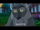 Иван царевич и серый Волк Рэтэпе Маты