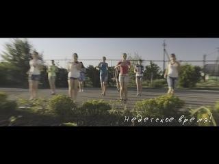 Недетское время! Шк.№2 Самойловка (экспресс-клип SDE) 23/05/2014