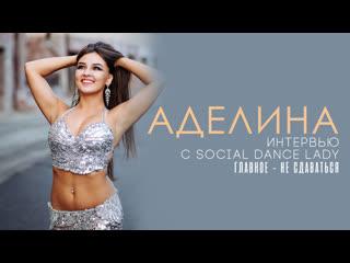 FAMILY DANCE - Интервью с Аделиной | Social Dance Lady | Танцы Оренбург