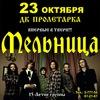 МЕЛЬНИЦА, 23 октября,Тверь (ДК Пролетарка)