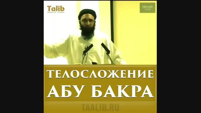 Телосложение Абу бакра