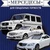 Аренда Мерседес Тверь RENTACAR69