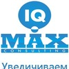 IQMAX Consulting | Консалтинговое агентство