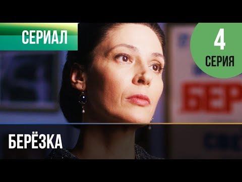 ▶️ Берёзка 4 серия Мелодрама Фильмы и сериалы Русские мелодрамы