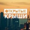 Открытые крыши   Бесплатная Москва