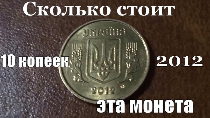 Сколько стоит монета 10 копеек 2012 года
