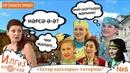 Татар кызлары татармы / Илгиз ил гизэ №6
