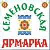 Семеновская ЯРМАРКА ДК Родина