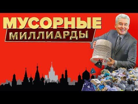 ♐Мусорная афера Собянина. Расследование в Новой Москве♐