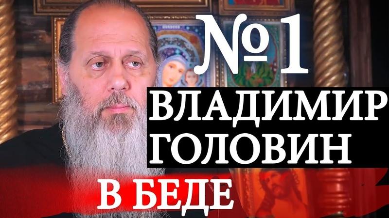 В БЕДЕ! Уважаемый и любимый многими проповедник православия в интернете, Владимир Головин