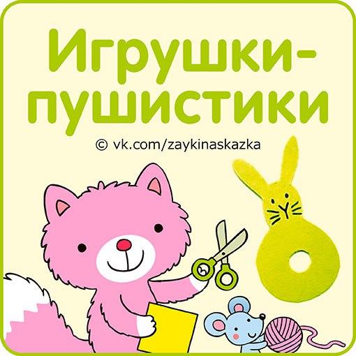 ИГРУШКИ-ПУШИСТИКИ Малышам понравится играть с этими вecёлыми пушиcтикaми. Их так приятно трогать пальчиками!Чтобы сделать эти забавные игрушки, вам понадобятся:цветной картоняркие ниткиклейШаг