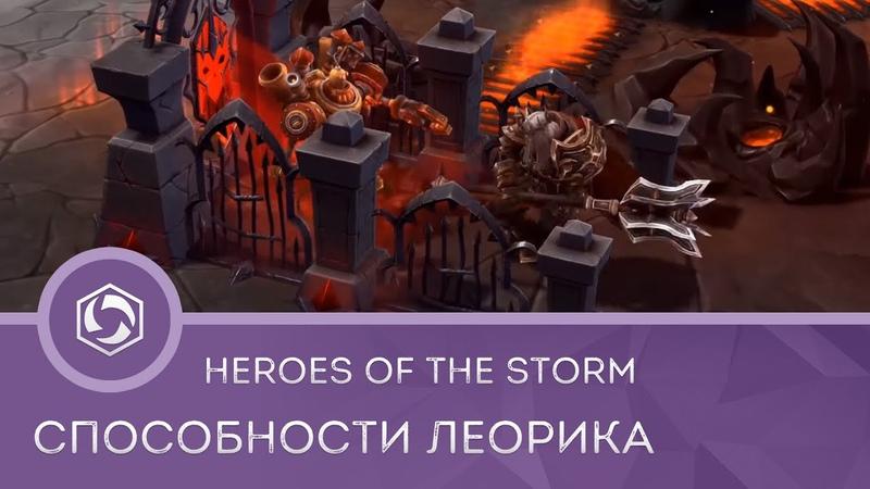 Heroes of the Storm способности Леорика