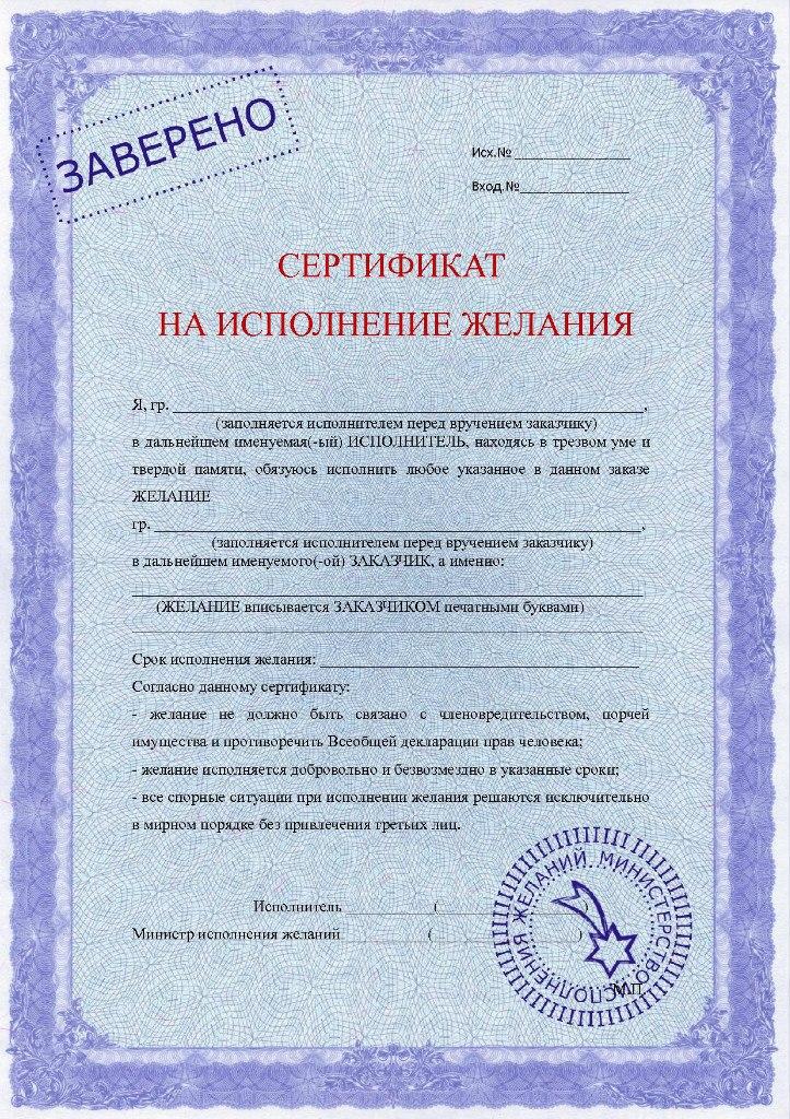 Подарочный сертификат на исполнение желания своими руками