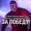 """""""ЗА ПОБЕДУ!"""" фестиваль единоборств"""