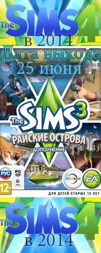The sims 3 вперёд в будущее the sims 4