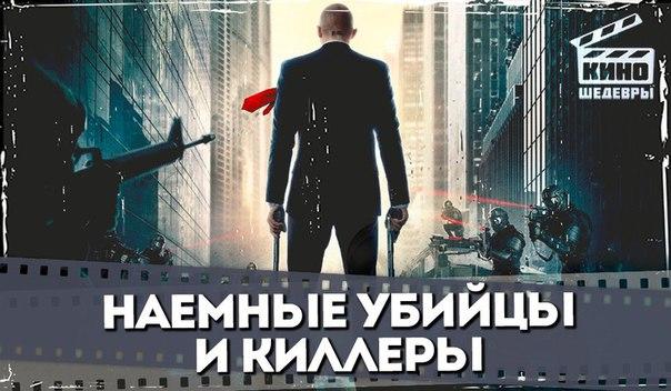 Подборка зрелещных фильмов про убийц!