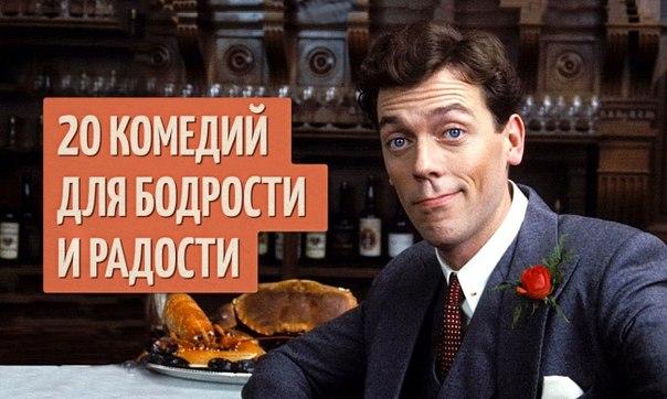 20 комедий для бодрости и радости: ↪ Смейтесь на здоровье!