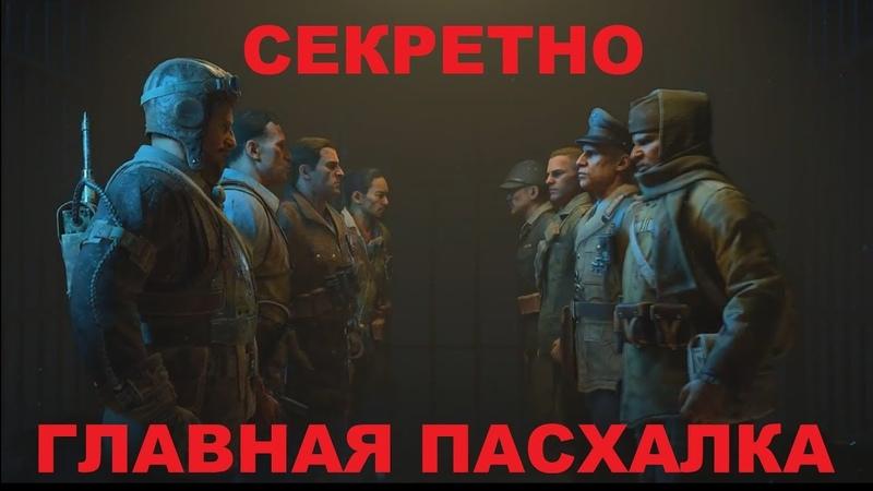 СЕКРЕТНО ФИНАЛЬНЫЙ РОЛИК BLACK OPS 4 ЗОМБИ