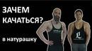 Зачем качаться натурально Ух Ты Бородач и Андрей Блок