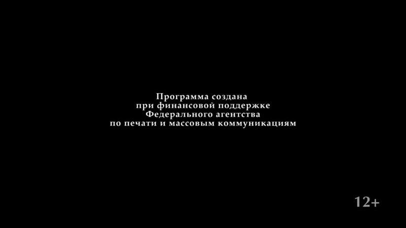 Е.Ю.Спицын в программе Следы империи. Борис Годунов