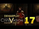 Польский мини-цикл в Civilization V: Brave New World - 17 серия