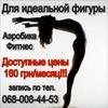 Фитнес в Кривом Роге. Тренер - Евгения Головенко