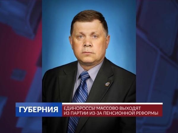 Единороссы массово выходят из партии из за пенсионной реформы