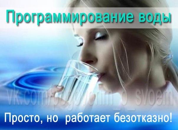 Программирование воды для получения желаемого Просто, но, поверьте, безотказно работает! Уже всем известно и научно доказано, что в воду можно заложить любую программу — она запоминает любую информацию. А, поскольку, человек. в среднем на 75% состоит из воды, то, можно запрограммированной водой изменять в себе и для себя многое. Для этого проведите такоие простейшие действия: Читать полностью...