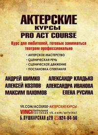 PRO ACT COURSE - Актёрский курс Шимко и Кладько