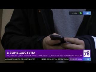 Пропавших детей смогут искать с помощью геолокации в их телефонах и часах