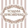 Усадьба Приозерная. Могилев, Полыковичи