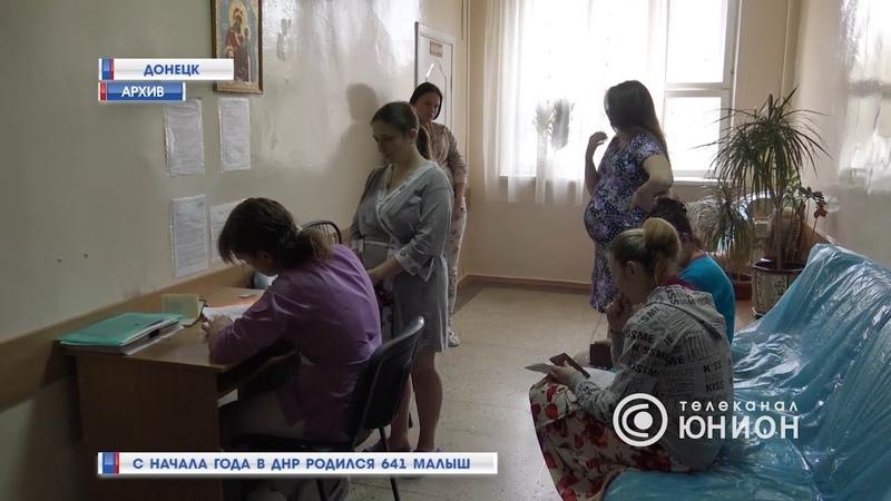 С начала года в ДНР родился 641 малыш. 28.01.2019, Панорама
