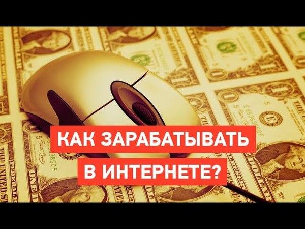 Заработок в Интернете от 150 000 рублей на медитации и дзене
