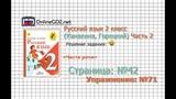 Страница 42 Упражнение 71 Части речи - Русский язык 2 класс (Канакина, Горецкий) Часть 2