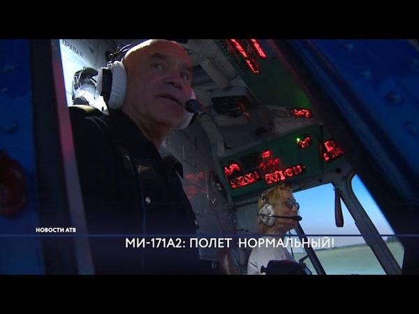 Новый Ми 171А2 показательно взлетел