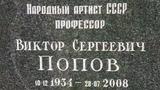 Где похоронен Виктор Сергеевич Попов