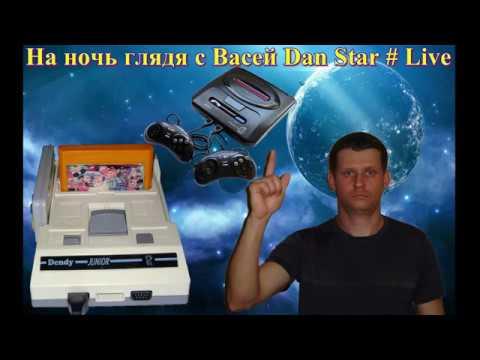 43 На ночь глядя с Васей Dan Star Live Отреставрированный